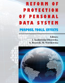 REFORM OF PROTECTION OF PERSONAL DATA SYSTEM – PURPOSE, TOOLS, EFFECTS